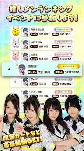 Download NMB48の麻雀てっぺんとったんで! 1.1.34 Apk for android