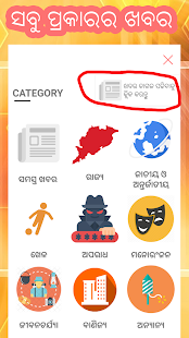 Download Oriya News Paper - All Newspapers 4.0.0 Apk for android
