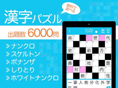Download 漢字ナンクロPro - 無料で脳トレ!漢字クロスワードパズル 1.0.7 Apk for android