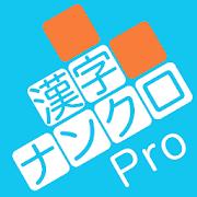 漢字ナンクロPro - 無料で脳トレ!漢字クロスワードパズル 1.0.7 Apk for android