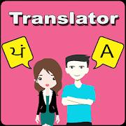 Download Punjabi To English Translator 22.0 Apk for android