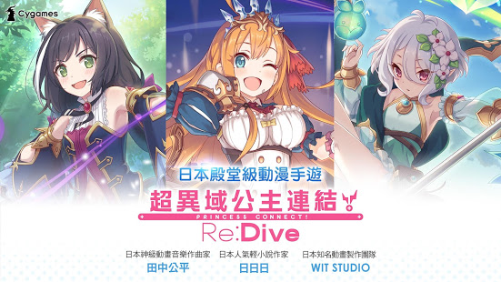Download 超異域公主連結!Re:Dive 2.5.1 Apk for android