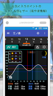 Download タイドアプリ SurfTide7 2.0.0 Apk for android