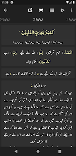 Download Tafheem ul Quran - Tafseer - Syed Abul Ala Maududi 6.9 Apk for android