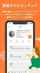 Download Voicy (ボイシー) - ボイスメディア 2.1.11 Apk for android
