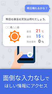 Download Yahoo!音声アシスト - 声でスマホをかんたん便利に! 3.15.0 Apk for android