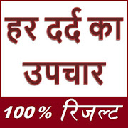 हर दर्द का उपचार - सम्पूर्ण जानकारी -100% रिजल्ट ! 1.0 apk