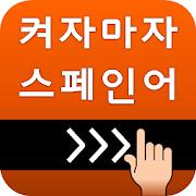 켜자마자 스페인어 (기초-고급단어,수능,dele,회화) 0.5.5 apk