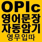 Download 영어 자동암기 오픽 OPIc (당신의 영어 스피킹 실력이 단기간에 향상됩니다 .영무입따) 3.0.4 Apk for android