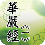 Download 華嚴經[1/4](經文) 1.3 Apk for android