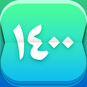 Download تقویم فارسی 1400 - اذان گو و قبله نما، ثبت رویداد 13 Apk for android