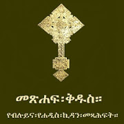 Download Amharic Orthodox Bible 81 1.0 Apk for android