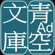 aozorabunko viewer 3.9.0 apk