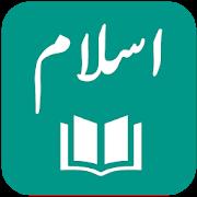 Download IslamOne - Quran, Hadith, Seerah, Fiqh & Sunnah 7.8 Apk for android