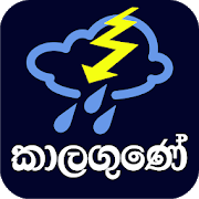 Download Kalagune 1.0.16 Apk for android