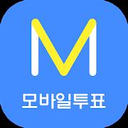 엠보팅(mvoting) - 모바일 투표 3.1.5 apk