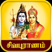 sivapuranam - சிவபுராணம் 1.1.6 apk