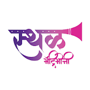 Download Sthal Matrimony- Exclusively For Marathi Community 4.0.1.3 Apk for android
