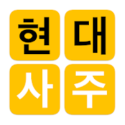 Download 현대사주 lite 1.9.0 Apk for android