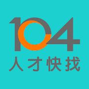 Download 104人才快找(企業版) - 視訊面談功能上線! 1.56.2 Apk for android