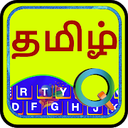 Download EazyType Tamil Keyboard Emoji & Stickers Gifs 4.1 Apk for android