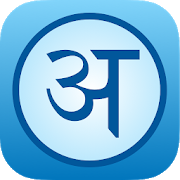 Download English Hindi Dictionary, Vocabulary, Translator 3.3.6 Apk for android