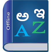 Download Kannada Dictionary Multifunctional Juicy Apk for android