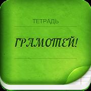 Download Грамотей 2 Диктант по русскому языку для взрослых 1.2.0 Apk for android