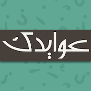 Download عوايدك Awaydak 4.4 and up Apk for android