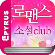 Download 로맨스소설 Club 4.2.1 Apk for android