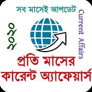 Download কারেন্ট অ্যাফেয়ার্স ২০২১ Current Affairs GK Bangla 1.0.18 Apk for android
