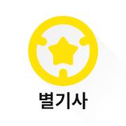 Download 별기사(별대리, eON 기사용) - 전기차충전대행, 스타차저, 별드라이버, 대리운전, 탁송 2.6.04 Apk for android