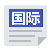 Download 国际新闻 World News & Newspaper 8.40.0 Apk for android