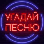 Download Угадай песню 2020 - Муз. викторина без интернета 1.8.7 Apk for android