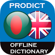 Download Bengali - English dictionary 3.5.3 Apk for android