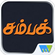 Download Champak - Tamil 7.8 Apk for android