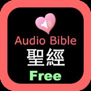 chinese - english audio bible 3.2.4 apk