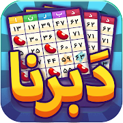 Download Daberna Online دبرنا (آنلاین) 1.8.2 Apk for android