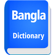 Download English to Bangla Dictionary New Design Apk for android