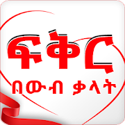 Download Ethiopian Love Apps 12.0 Apk for android