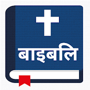 Download पवित्र बाइबिल - Hindi Bible Offline Free Download 1.7.2 Apk for android