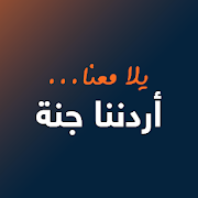 Download Jannah.jo 2.0 Apk for android