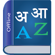 Download Marathi Dictionary Multifunctional New Design Apk for android