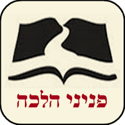 Download Peninei Halachah 3.2 Apk for android