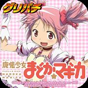 Download [グリパチ]SLOT魔法少女まどか☆マギカ(パチスロゲーム) 1.3.0 Apk for android