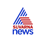 Download Suvarna News Official: Kannada News App, Live TV 4.19.10 Apk for android