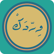 Download Werdk(All What Muslim Needs In App ) 1.7.2 Apk for android