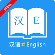 Download English Chinese Dictionary 8.4.0 Apk for android