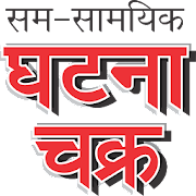 Download Ghatna Chakra 1.0.22 Apk for android