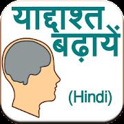Improve Memory (Hindi) 27.0 Apk for android